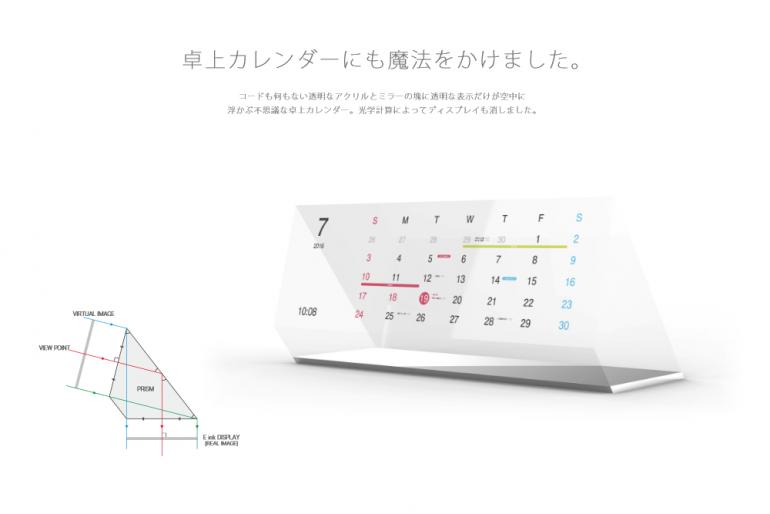 Японский дизайнер разработал умный календарь