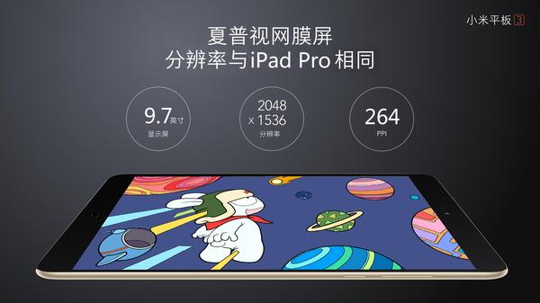 Xiaomi анонсировал новый MiPad