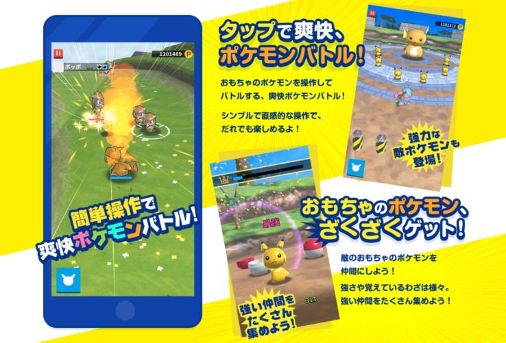 Pokeland новая игра для смартфона