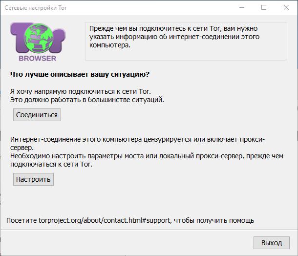 Tor - eще один простой способов обойти блокировку сайтов