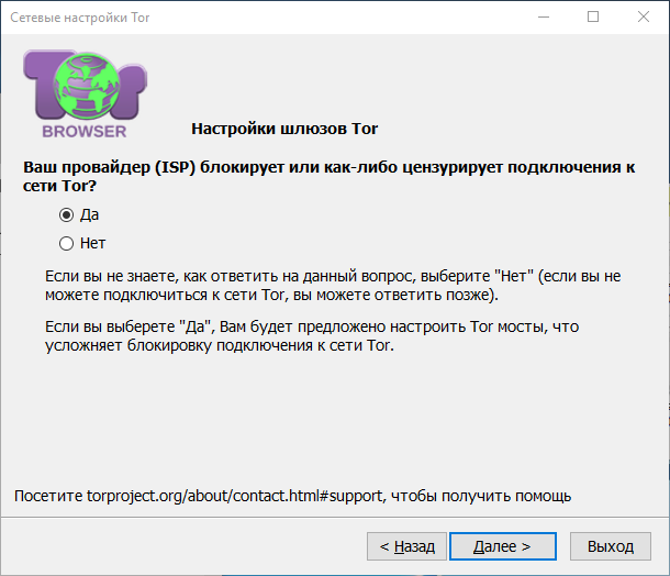 Tor - eще один простой способов обмануть блокировку сайтов