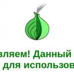 Tor - eще один простой способов обмануть блокировку сайта