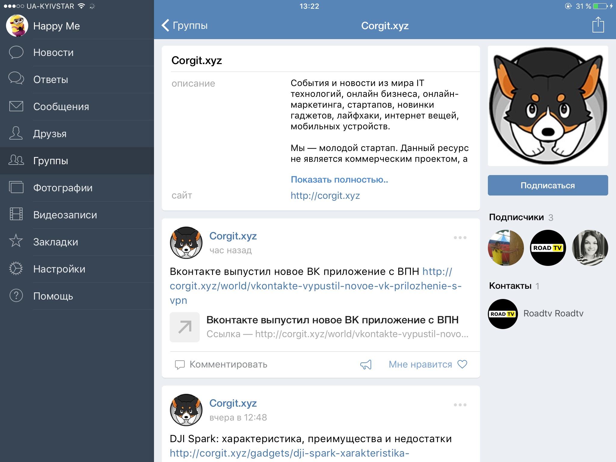 Вконтакте выпустил новое ВК приложение с ВПН