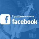 5 причин для создания бизнеса в Facebook
