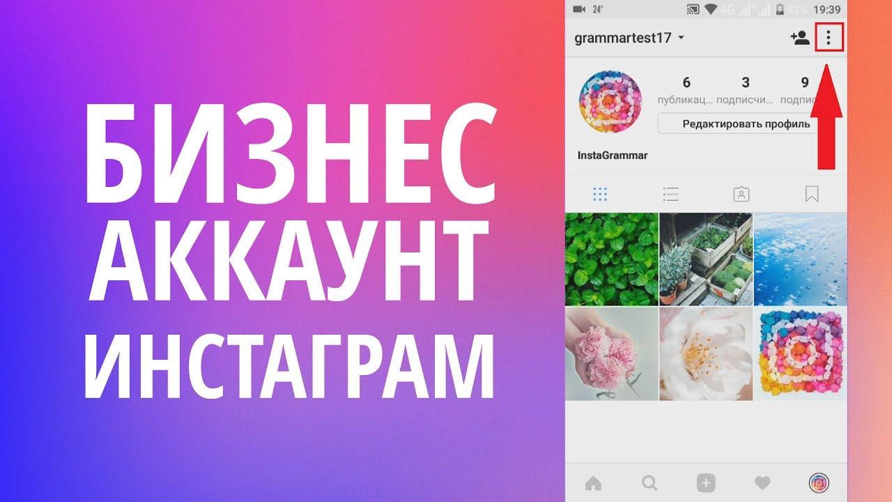 ведения бизнеса в Instagram