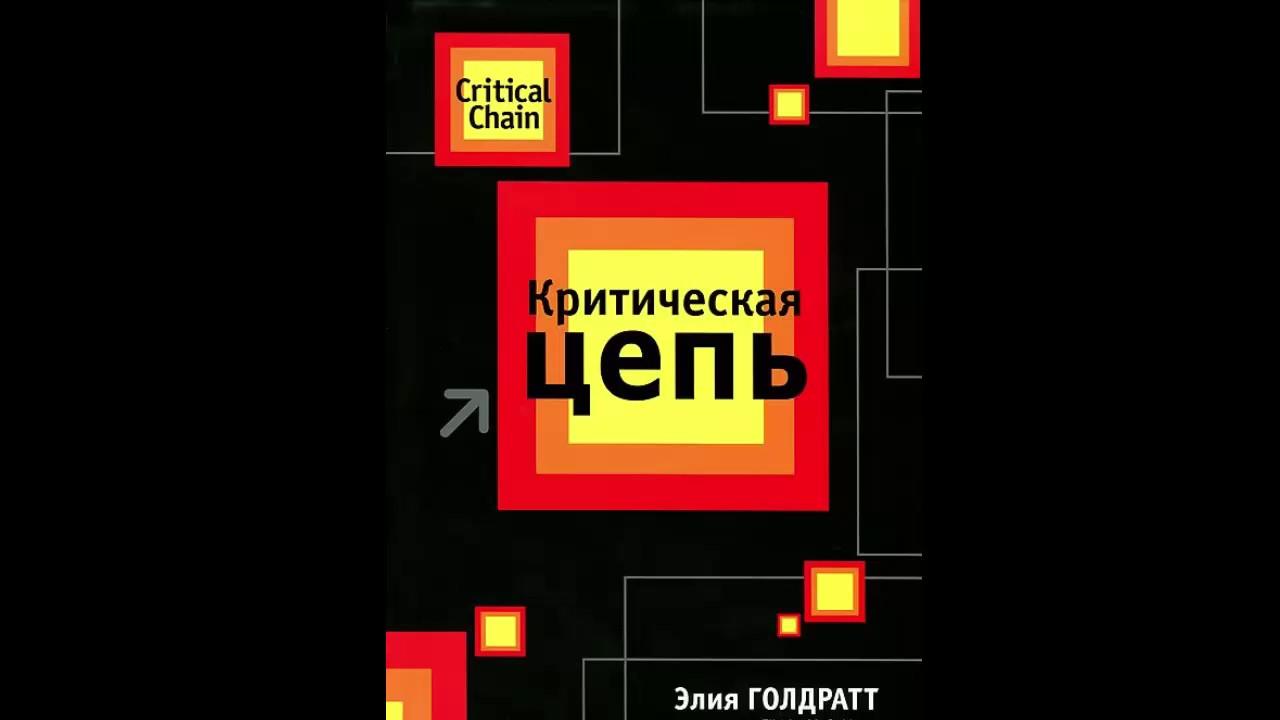 Критическая цепь. Элияху Голдратта