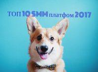 ТОП 10 популярных SMM платформ 2017