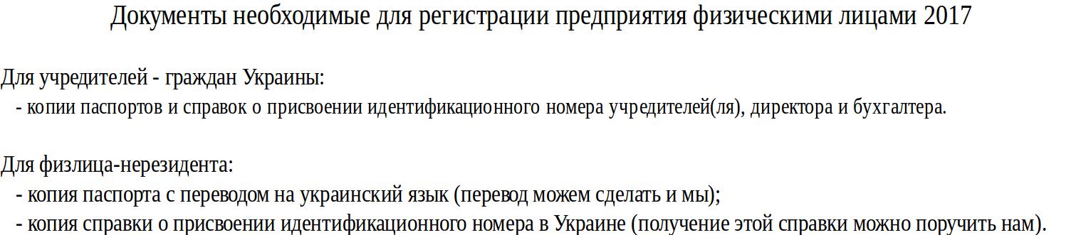 Какие документы нужны для регистрации предприятия в Украине 2017