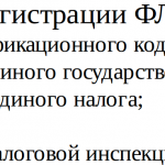 Какие документы нужны для регистрации предпринимателя в Украине 2017