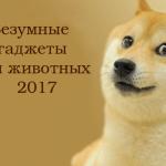 Безумные гаджеты для животных 2017