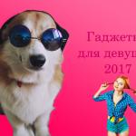 10 гаджетов для девушек 2017