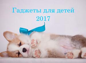 Гаджеты для детей 2017