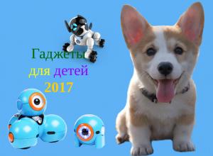 Лучшие Гаджеты для детей 2017