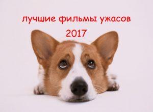 Лучшие фильмы ужасов 2017