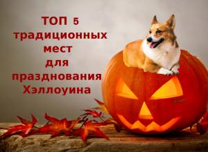 места празднования Хэллоуина
