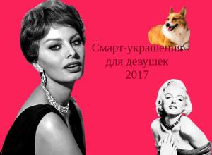 Гаджеты для девушек 2017: смарт-украшения