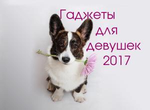 Гаджеты для девушек: лучшие технологические подарки 2017