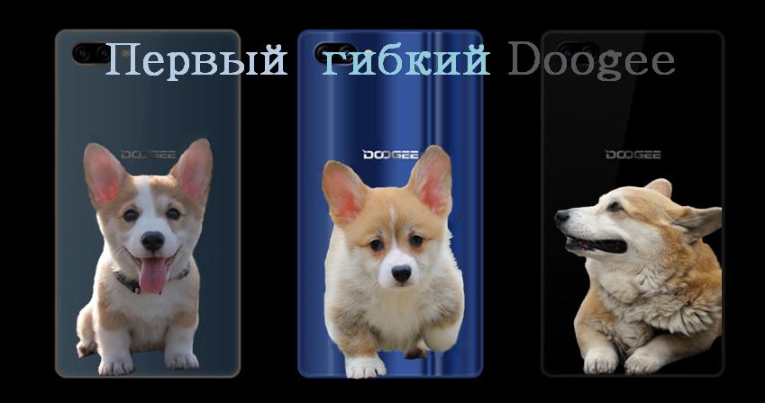 Первый гибкий смартфон Doogee: фото и видео
