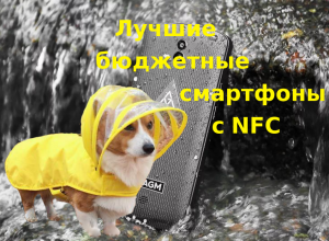 лучшие бюджетные смартфоны с NFC 2017