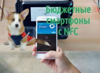 Бюджетные смартфоны с NFC 2017