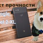 Тест на поточностьGoogle Pixel 2 XL отJerryRigEverything
