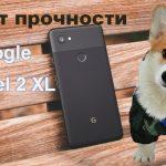Тест на прочность Google Pixel 2 XL