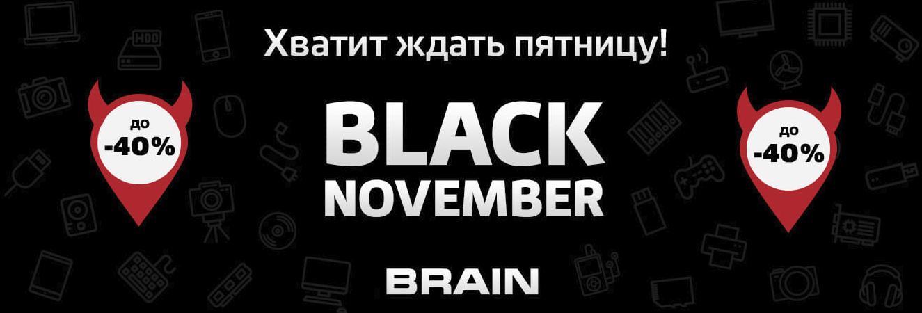 Черная Пятница в Украине 2017: где искать скидки?
