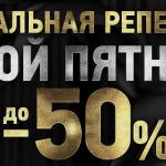 Черная Пятница в Украине 2017: где искать гаджеты по лучшим ценам?