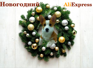 лучшие новогодние товары на Алиэкспресс