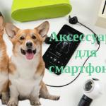 Полезные аксессуары для смартфонов 2017