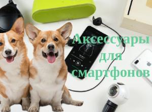 полезные аксессуары для смартфонов