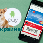 Android Pay в Украине