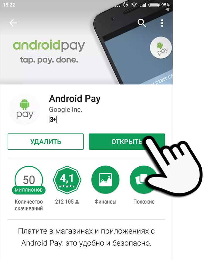 Android Pay в Украине