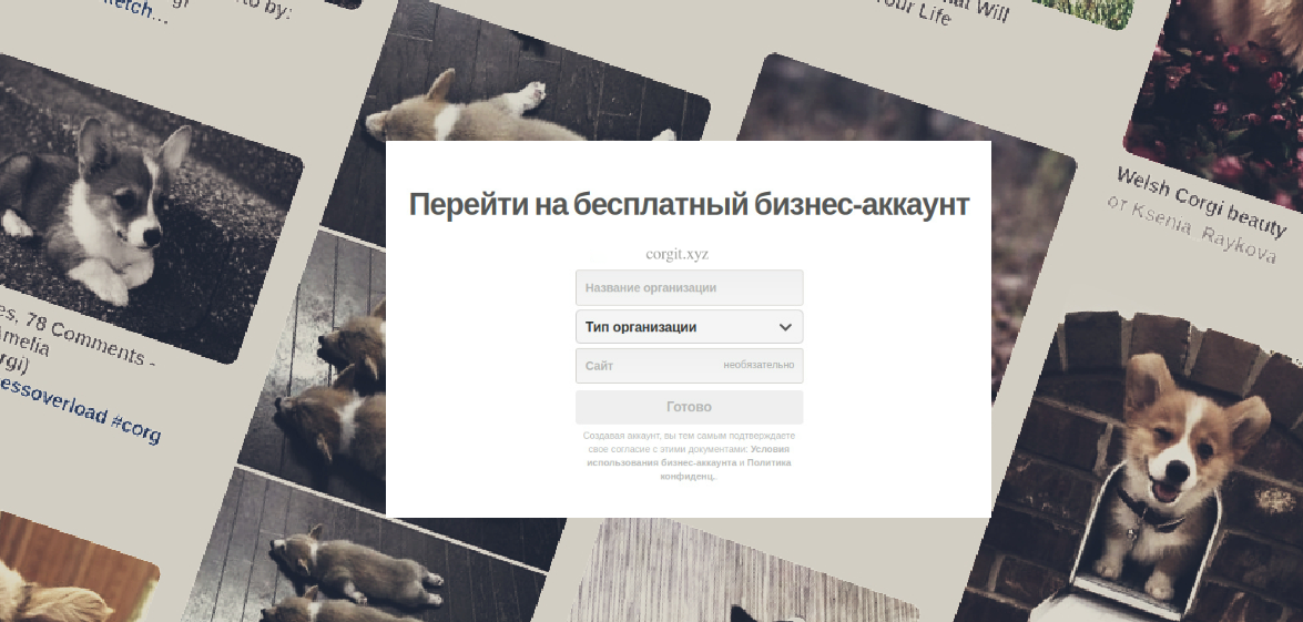 Продвижение в Pinterest и как им пользоваться