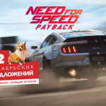 Need for Speed Payback со скидкой