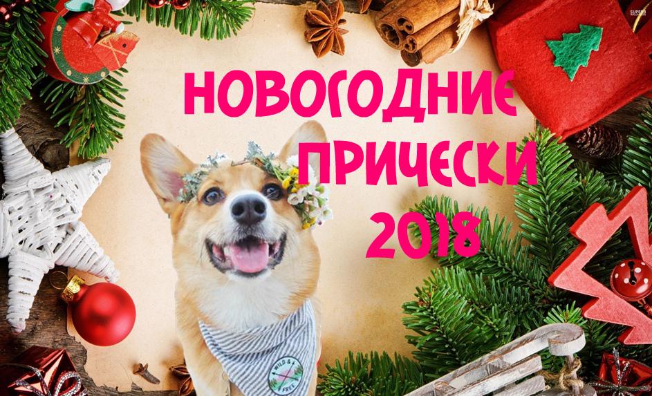 Идеи быстрых причесок на Новый год 2018