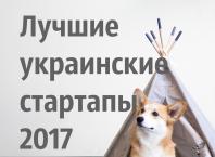 Лучшие украинские стартапы 2017