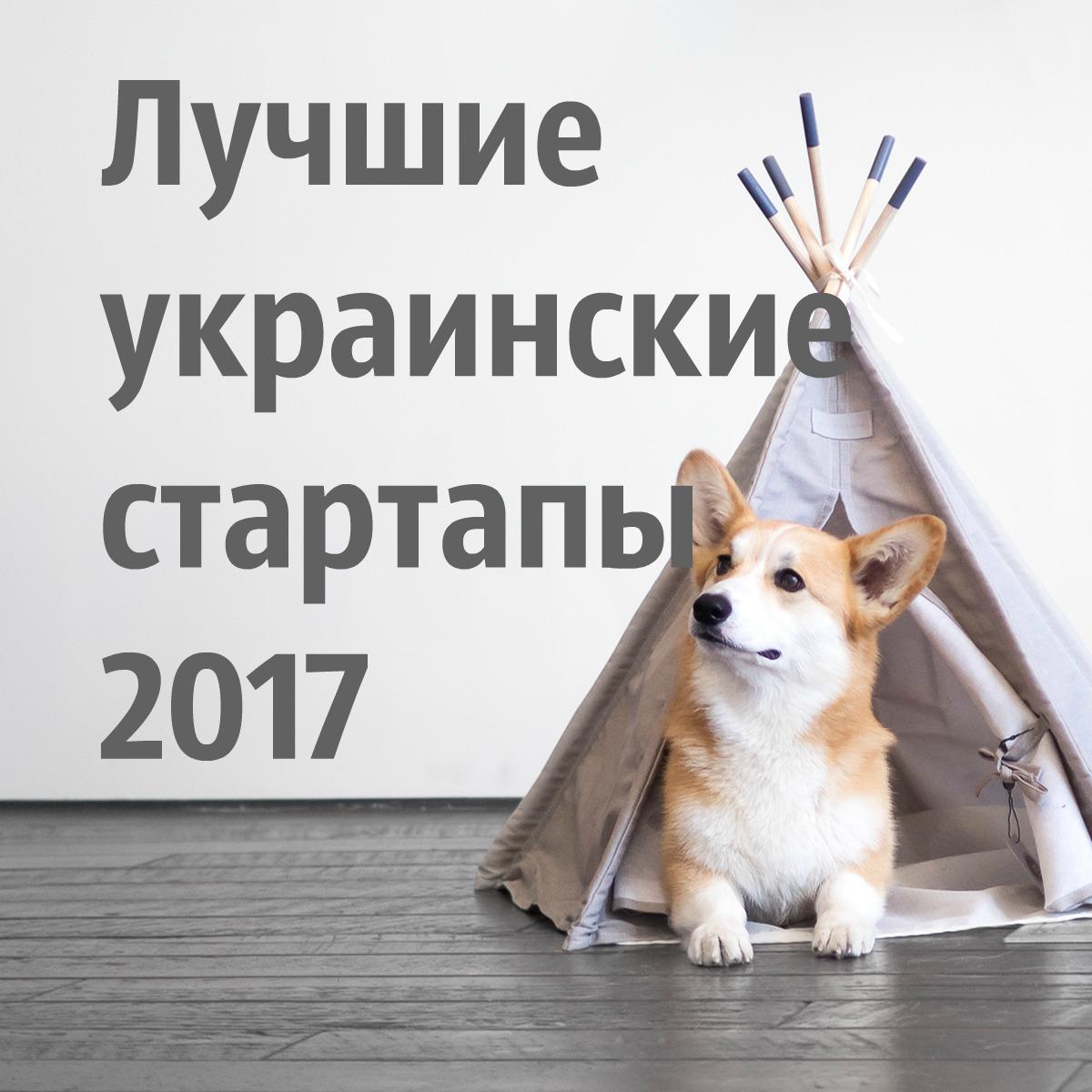 Самый успецный украинский стартап 2017