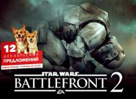 Скидки в PlayStation Store 2017 — декабрьское предложение №8