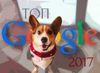 Самые популярные запросы в Google 2017