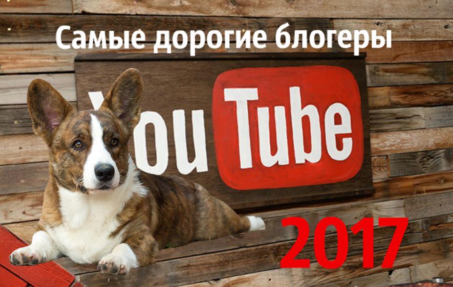 Самые дорогие видеоблогеры 2017