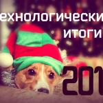 Итоги 2017: Технологические успехи 2017
