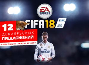 Видеоигра для PS4 FIFA 18 сегодня в PlayStation Store дешевле в двое