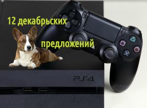 12 декабрьских предложений PS Store
