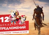 Assassin's Creed Origins для PS4 стал дешевле на 47 %