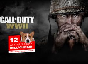 Call of Duty: WW2 купить по скидке
