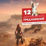 Новогодние скидки в PlayStation Store: предложение № 11