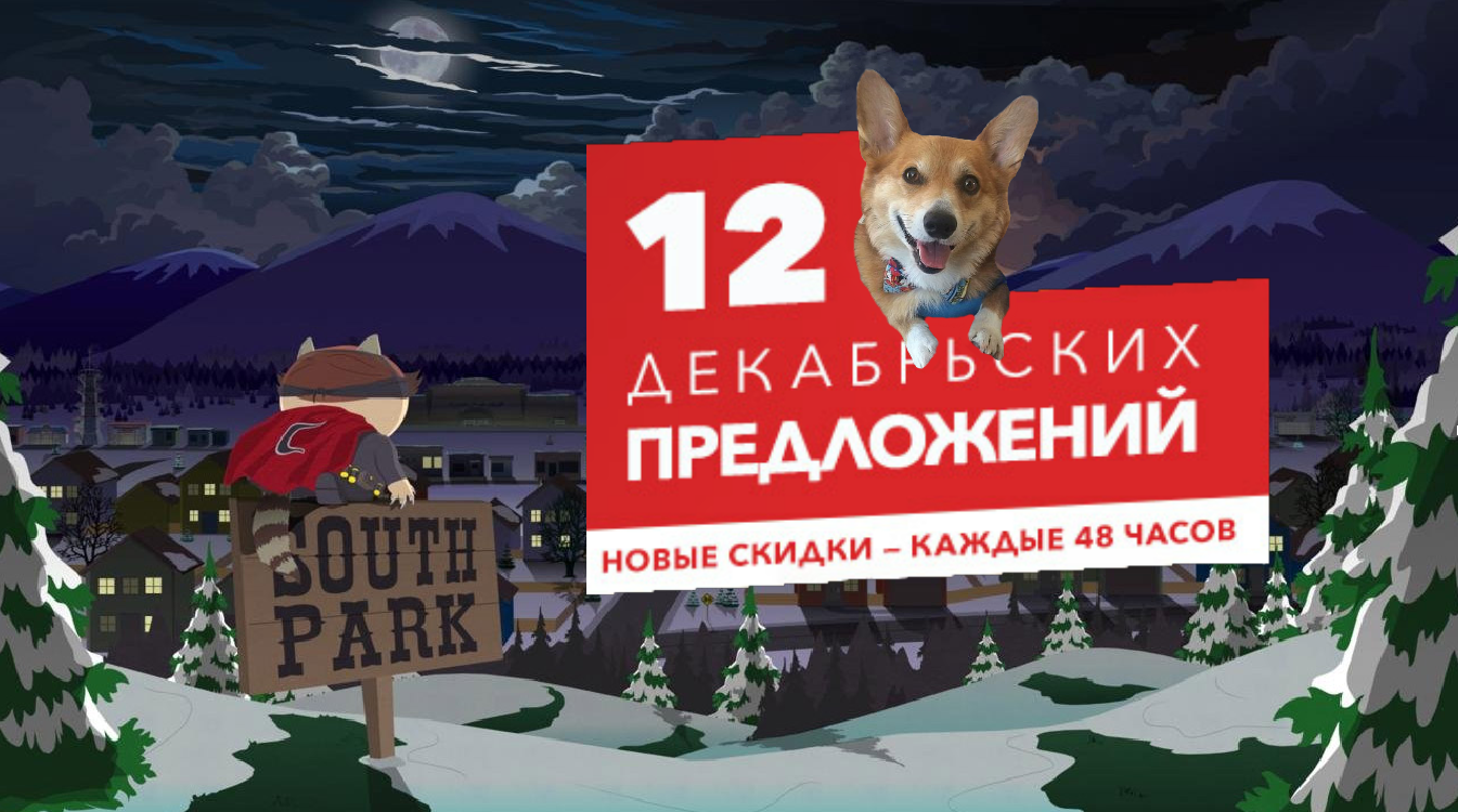 Новогодние скидки PlayStation Store 2017: 43-% скидка на South Park: The Fractured But Whole