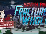 Новогодние скидки PlayStation Store 2017: 43-% скидка наSouth Park: The Fractured But Whole