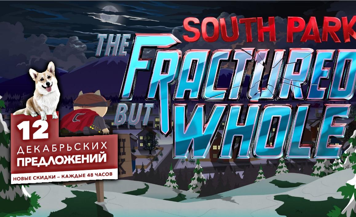 Новогодние скидки PlayStation Store 2017: 43-% скидка на South Park: The Fractured But Whole